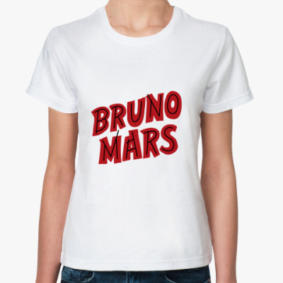 Классическая футболка 'Бруно Марс'