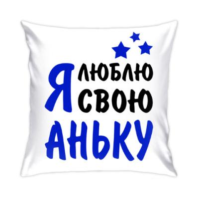 Подушка Я люблю свою Аньку