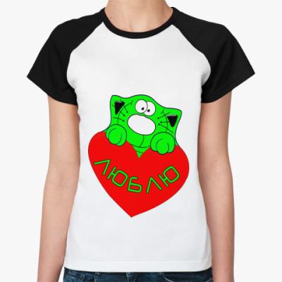 Женская футболка реглан Люблю