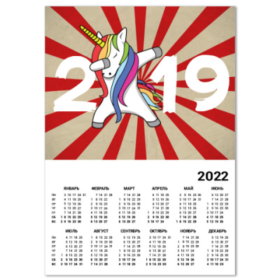 Календарь Единорог Дэб 2019
