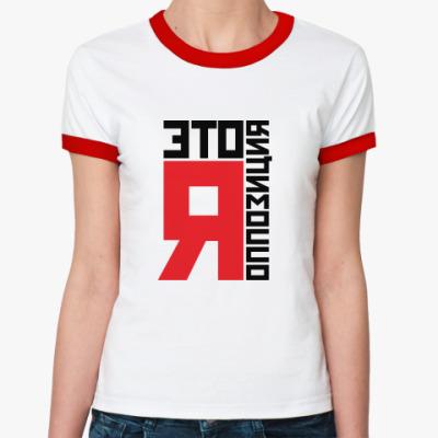 Женская футболка Ringer-T Это Я оппозиция