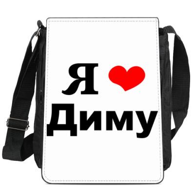 Сумка-планшет Любимому Диме