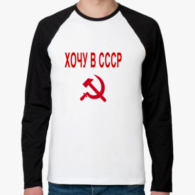 Футболка реглан с длинным рукавом Хочу в СССР