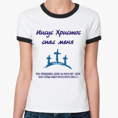 Женская футболка Ringer-T Иисус - спаситель