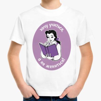 Детская футболка Хочу учиться, а не жениться