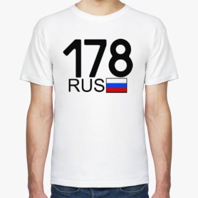 Футболка 178 RUS (A777AA)