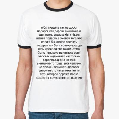 Футболка Ringer-T Подарок