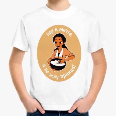 Детская футболка Иду к мечте, а не жду принца