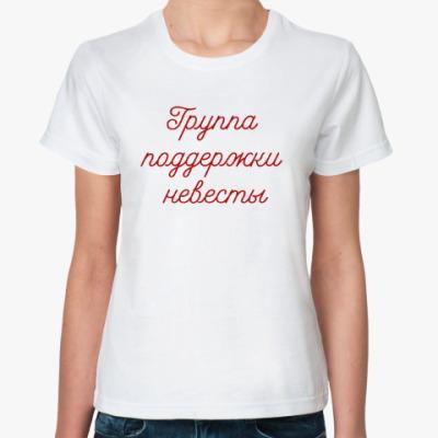 Классическая футболка Группа поддержки невесты