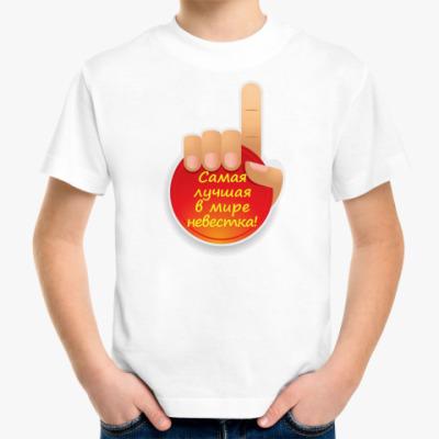 Детская футболка Лучшая невестка