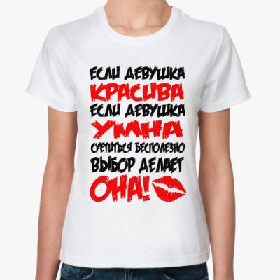 Классическая футболка Девушка красива, девушка умна
