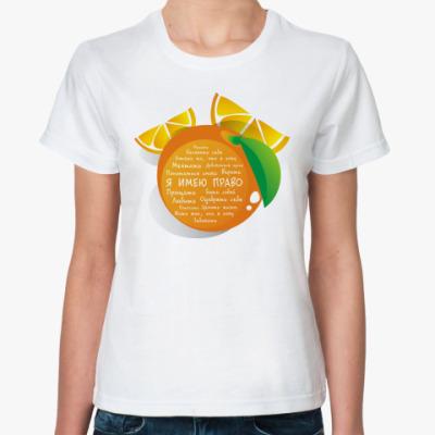 Классическая футболка Я имею право. Апельсин