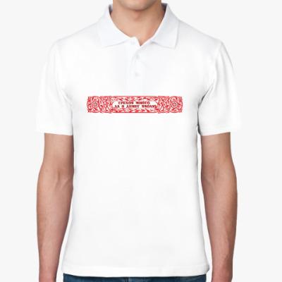 Рубашка поло Грехов много, да и денег вволю