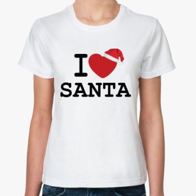 Классическая футболка I Love Santa