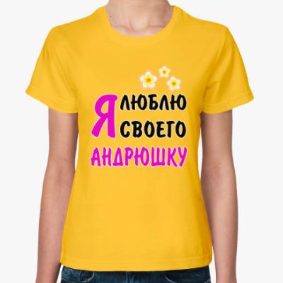 Женская футболка Я люблю своего Андрюшку