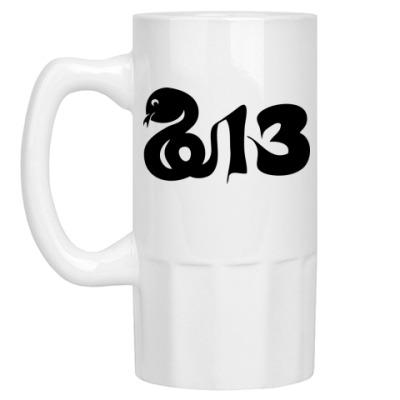 Пивная кружка Новогодний принт Змея-2013 год