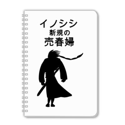 Тетрадь самурай