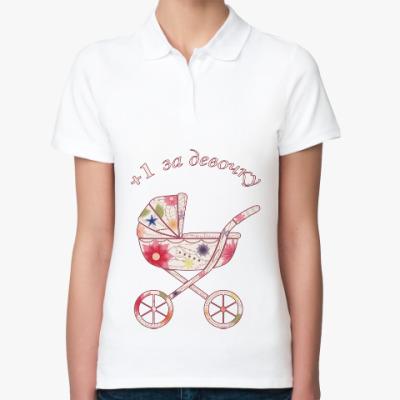 Женская рубашка поло За девочку