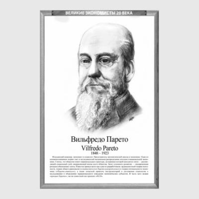 Постер Вильфредо Парето (рамка серии и легенда)