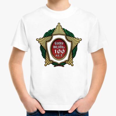 Детская футболка Буду жить сто лет!