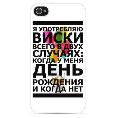 Чехол для iPhone Я употребляю ВИСКИ!