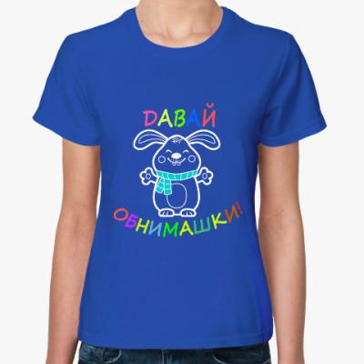 Женская футболка Давай обнимашки!