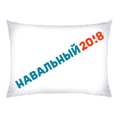 Подушка Навальный 2018