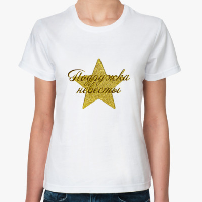 Классическая футболка Звездный девичник: Подружка