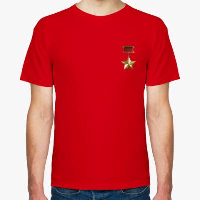 Футболка Орден героя СССР
