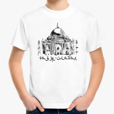 Детская футболка Тадж-Махал. Индия.