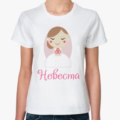 Классическая футболка Невеста