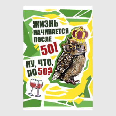 Постер ЖИЗНЬ НАЧИНАЕТСЯ ПОСЛЕ 50!