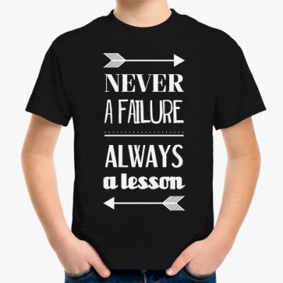 Детская футболка На ошибках учатся!
