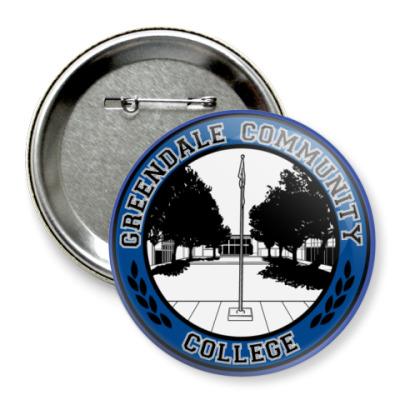 Значок 75мм Greendale Community College