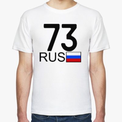 Футболка 73 RUS (A777AA)