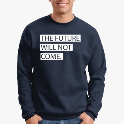 Свитшот Будущее не придёт