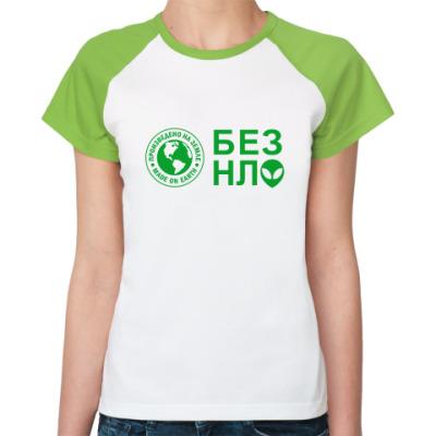Женская футболка реглан  для землян БЕЗ НЛО