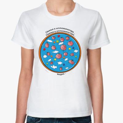Классическая футболка  СвинЫ