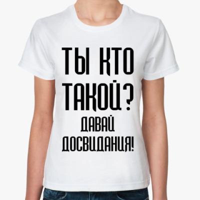 Классическая футболка Ты кто такой?