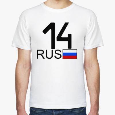 Футболка 14 RUS (A777AA)