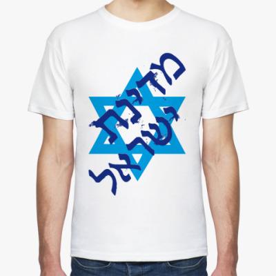 Футболка מדינת ישראל