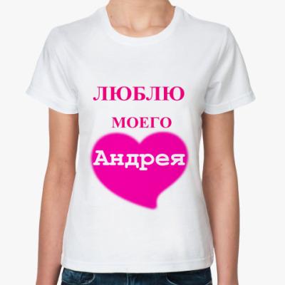 Классическая футболка  Люблю моего Андрея