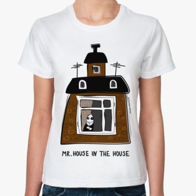 Классическая футболка 'В доме'