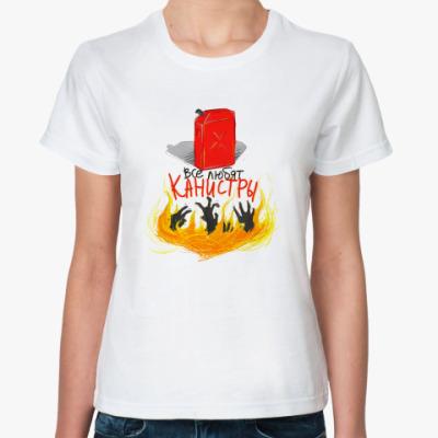 Классическая футболка ВСЕ ЛЮБЯТ КАНИСТРЫ
