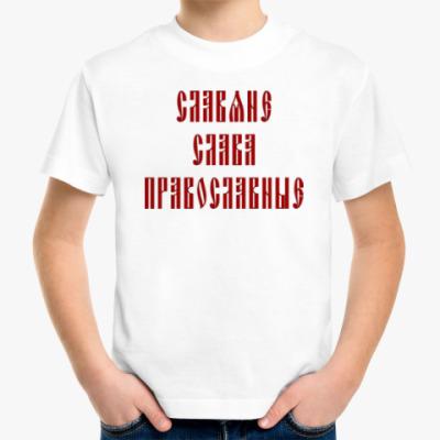 Детская футболка Славяне, слава, православные