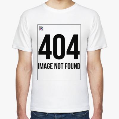 Футболка Error 404! Image not found