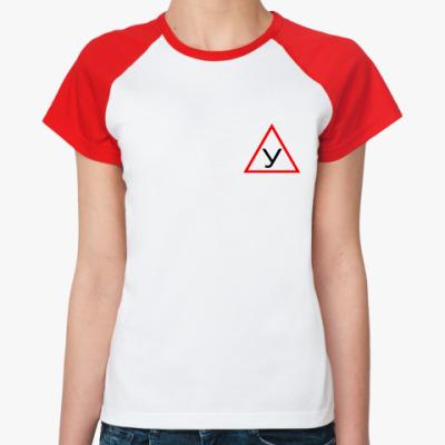 Женская футболка реглан автошкола