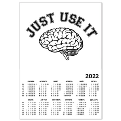 Календарь Мозг