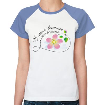 Женская футболка реглан У меня весеннее настроение