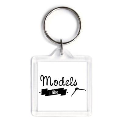 """Брелок """"Models I like"""""""